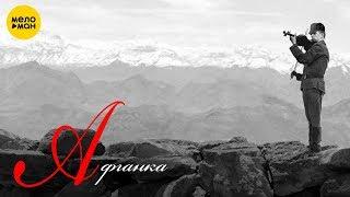 иван Кучин  -  Афганка ( Lyric Video 2019)