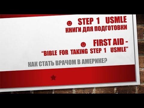 "Книги для USMLE Step 1.   First Aid = Step 1 ""bible""."