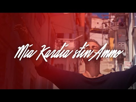 Rec - Mia Kardia Stin Ammo