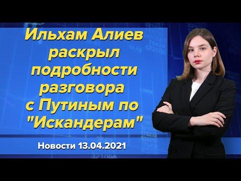 Ильхам Алиев раскрыл подробности разговора с Путиным по