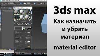 3ds max - как назначить (убрать) материал с (на) объект(а).