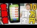 【検証】アプリに10万円課金したら登録者何人まで増えんの???