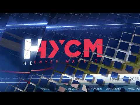 HYCM_RU - Ежедневные экономические новости - 15.08.2019