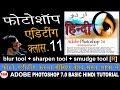 PART 11   ADOBE PHOTOSHOP 7.0 IN HINDI   PHOTOSHOP 7.0 TUTORIALS HINDI   फोटोशॉप टूल्स   HINDI URDU
