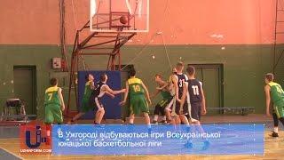 В Ужгороді відбуваються ігри Всеукраїнської юнацької баскетбольної ліги