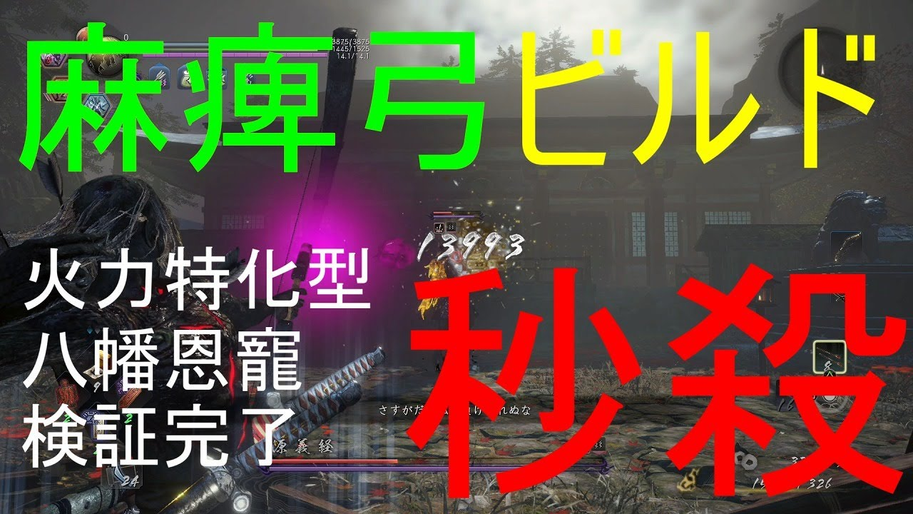 【仁王2 Nioh2】修羅ボス秒殺 麻痺弓ビルド・火力型(Ver1.12)【八幡7剛勇3今川2】【八幡神の恩寵解説】【DLC1】【PS4】