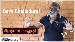 பிரபஞ்சன் - மனுஷி | கதை கேட்க வாங்க - பவா செல்லத்துரை | Bava Chelladurai