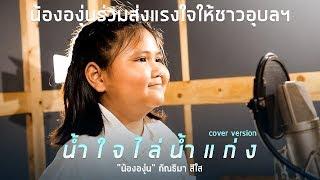 น้ำใจไล่น้ำแก่ง - น้ององุ่น【COVER VERSION】Original : ครูสลา คุณวุฒิ