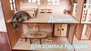 Игровой домик для хомяка Крошки
