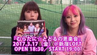 村田めぐみ&大谷雅恵によるユニット村谷姉妹が3/17に新宿ロフトで初の...