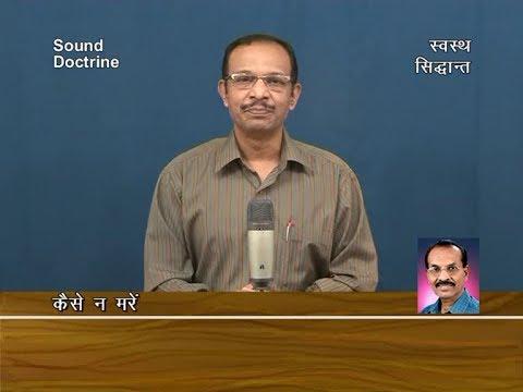 Do Not Become Lazy | R. Stanley | Sound Doctrine | Shubhsandeshtv