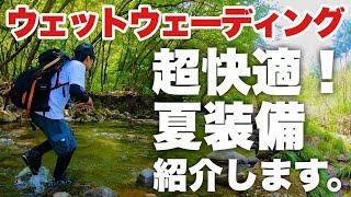 超快適!!!ウェットウェーディングで渓流ルアー釣り 夏も快適に釣りをするための装備を紹介します。in長野県南佐久漁協