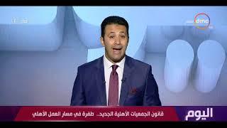 اليوم- قانون الجمعيات الأهلية الجديد .. طفرة في مسار العمل الأهلي