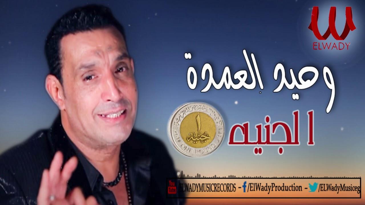 Wahed El Omda - ELGENEA / وحيد العمده - الجنيه