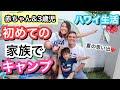 【海外生活】初めて家族でキャンプに密着!!!!!【Family Campout!!】アメリカ ハワイ 主婦 |海外子育てママ|新米ママ 赤ちゃん 3歳児