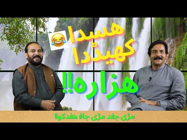 Hasda Khaid'da Hazara 1 | Hindko Poetry | Hindko Language | Hazara Division | Lok program Hazara