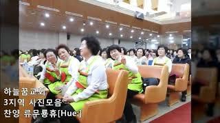 인천하늘꿈교회 3지역 봉사 사진 모음 동영상