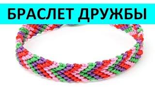 Как сделать браслет Дружбы, летняя фенечка, DIY bracelet Frendship