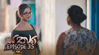 Sathya | Episode 35 - (2020-11-07) | ITN Thumbnail