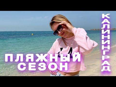 Когда пляжный сезон в Калининграде? Отдых на море