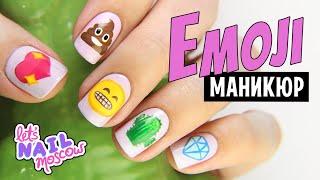 Emoji ногти | ❤ | 5 идей маникюра на лето(Ура! Я, наконец, сделала яркий и веселый летний маникюр! Emoji (кстати, а как правильно произносить - ЭмодЖи..., 2016-05-12T17:16:31.000Z)