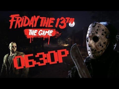 Обзор игры Friday the 13th: The Game (Стоит ли покупать?)