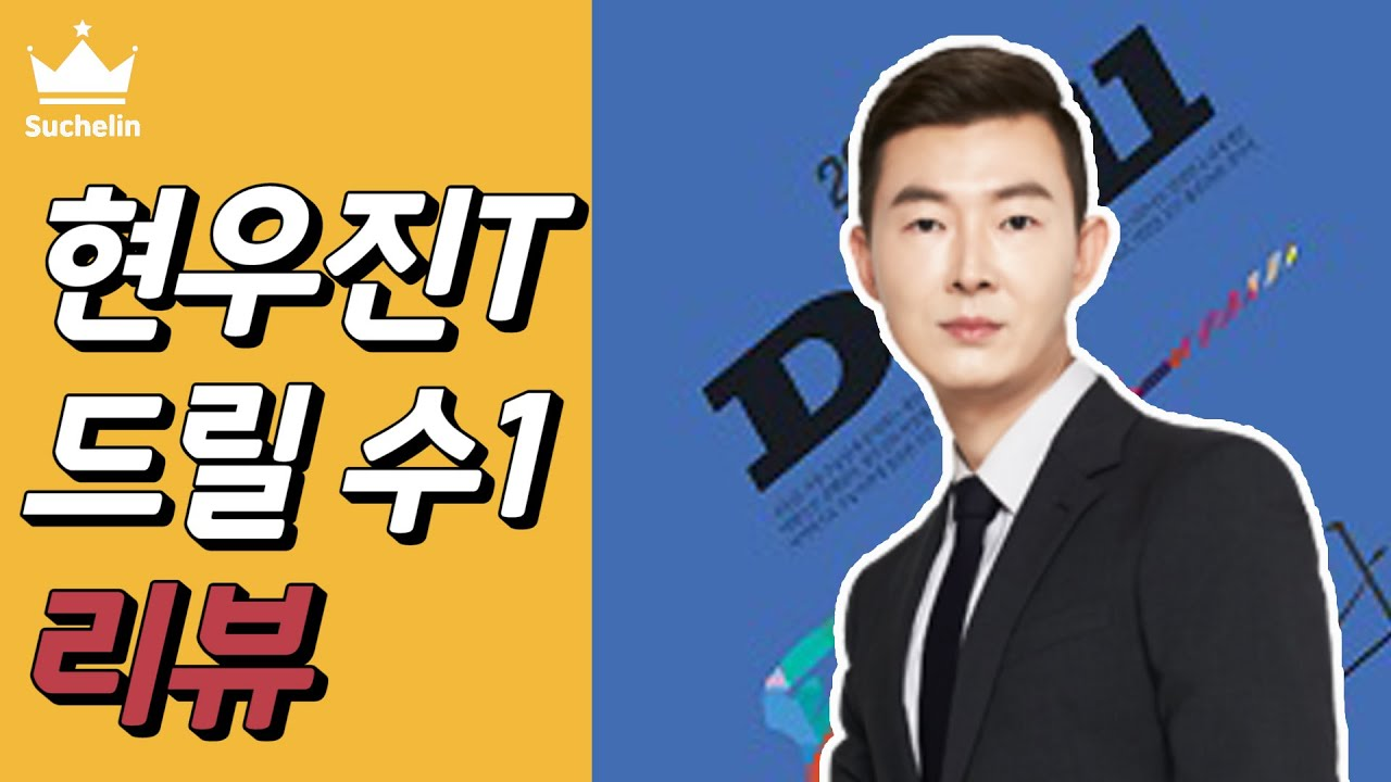 현우진 드릴 수1 리뷰 [수슐랭가이드 23화]