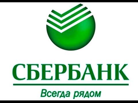 Открытие отделения Сбербанка