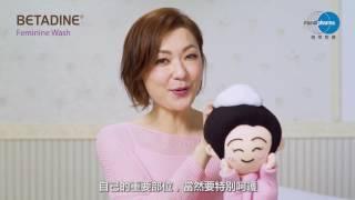 BETADINE(R)女性潔膚液全新廣告 日日 BETA Day之大細超篇