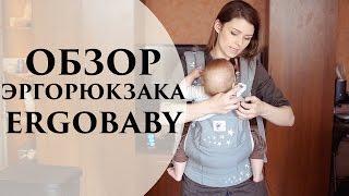 Обзор эргорюкзака ergobaby - Senya Miro