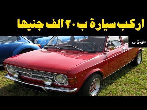 ملك السيارات | ارخص سيارة في مصر بداية من  ٢٠ الف جنيها فيات  ١٢٨ و ١٢٧