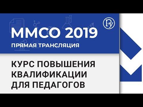 ММСО-2019 Курс повышения квалификации для педагогов «Цифровая образовательная среда ЯКласс»
