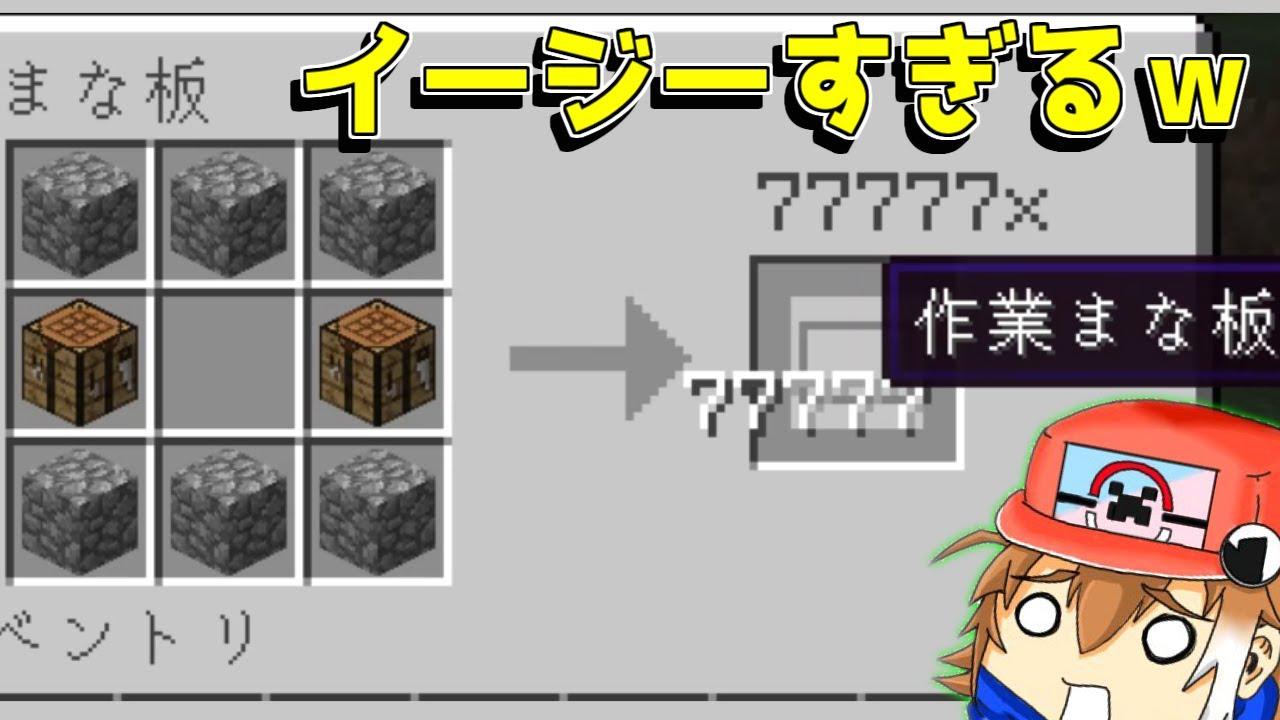 【マイクラ】まな板のイージーモードがヤバすぎるwww【ゆっくり実況】