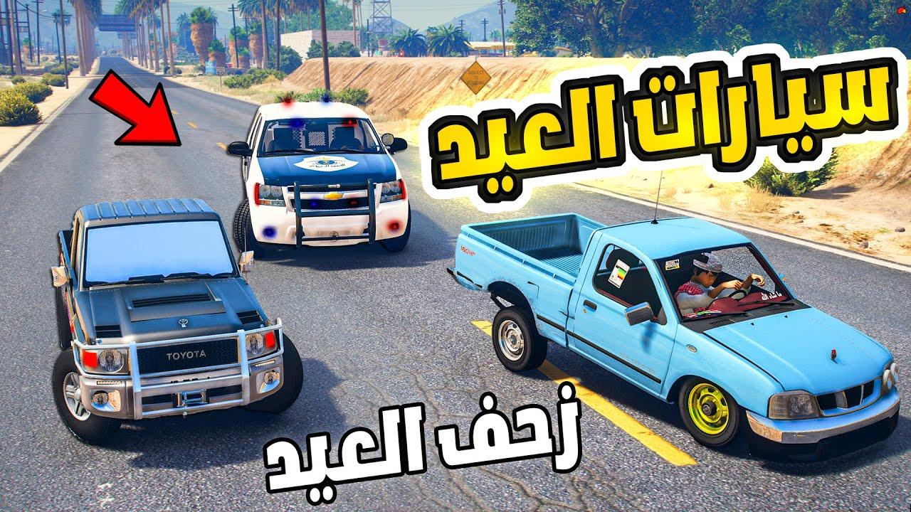 مطاردة سيارات العيد المعدلة - الضابط خفر الصغير !