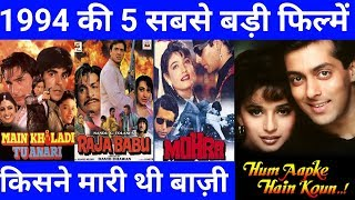 Top 5 Bollywood Movies Of 1994 | Hit Or Flop With Box Office Collection Highest Grossing