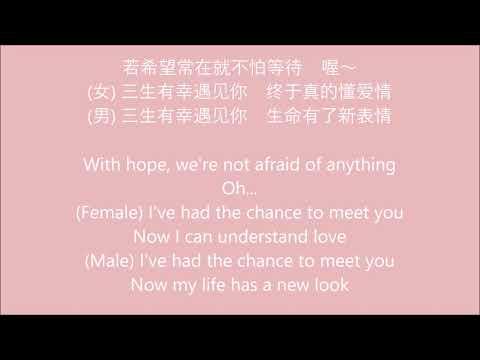 三生有幸 / If I Never Knew You - Mandarin version - English translation and lyrics