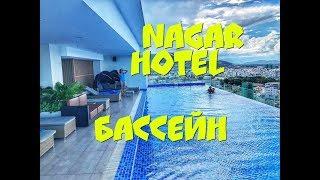 Nagar hotel | Нагар отель | Панорамный Бассейн и спортзал в отеле | Нячанг | Вьетнам | Обзор отеля
