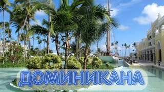 видео Купить туры в Доминикану онлайн - цены на курорты