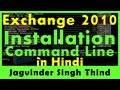 Install Exchange Server 2010 command line - Part 15