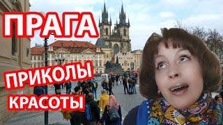 видео Достопримечательности Праги - Чехия Прага