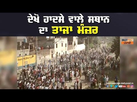 ਦੇਖੋ ਹਾਦਸੇ ਵਾਲੇ ਸਥਾਨ ਦਾ ਤਾਜਾ ਮੰਜ਼ਰ Daily Post Punjabi