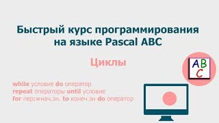 Операторы цикла. Быстрый курс программирования Pascal ABC