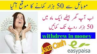How to earn money 50$ without investment    best earning app2019