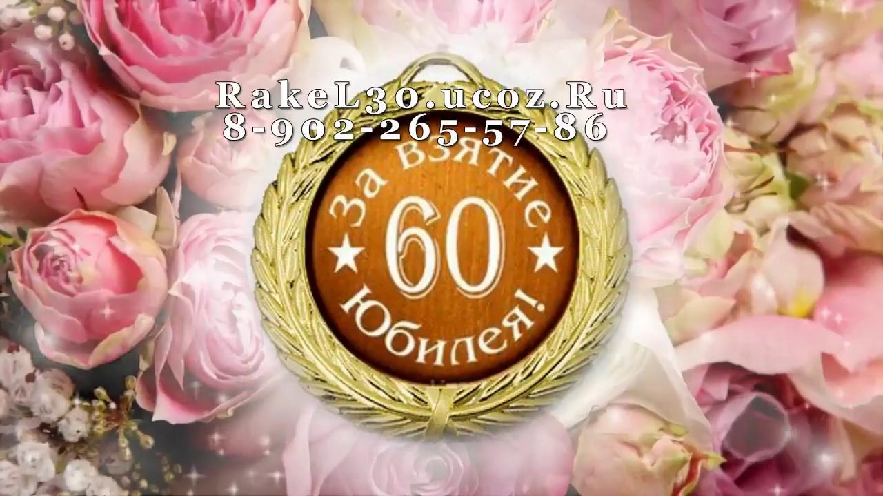 Радугой своими, видео открытка на 60 летие