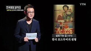 [한국영화 걸작선] 삼포가는 길 / YTN KOREAN