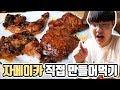 먹방 유튜버 vs 공대생 닭다리 100개 빨리먹기 대결 떳습니다 ㅋㅋㅋㅋ 자존심 싸움 무엇? feat ...