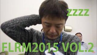 ライセンスフリーラジオのミーティングイベント FLRM2015 VOL.2 ミーティング編