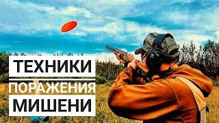 Виды техник стрельбы мишени тарелочки | обучение стрельбе