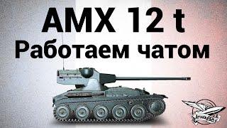 AMX 12 t - Работаем чатом - Гайд