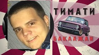 Тимати feat. Рекорд Оркестр - Я ЕБЛАН (Лада Седан)